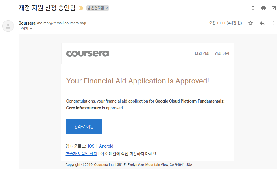 couresra financial aid is approved