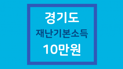 gyeonggi-do-disaster-support